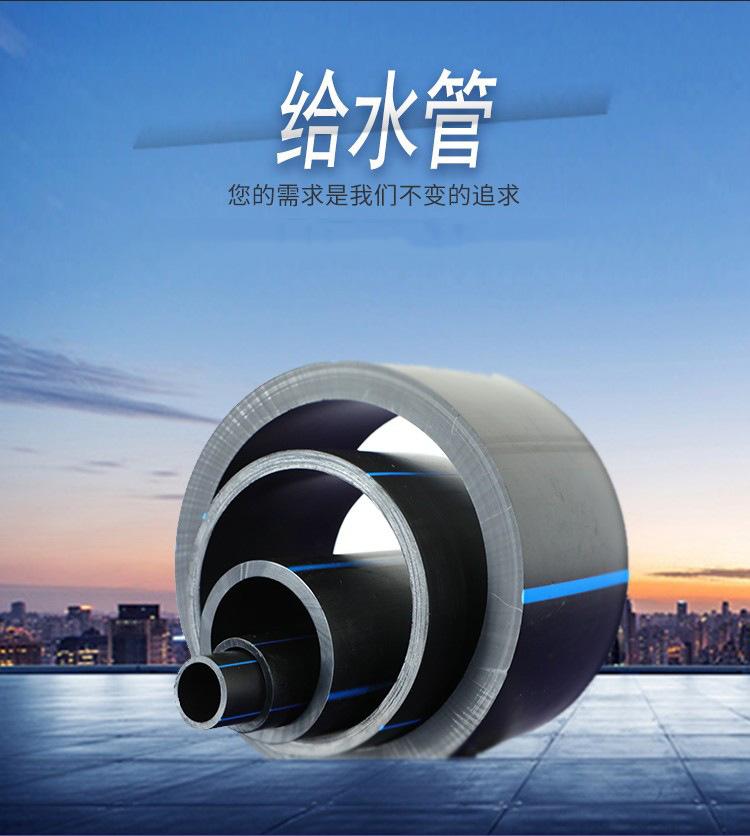 南阳pe管生产厂家 南阳PE管材生产厂家 PE管价格批发