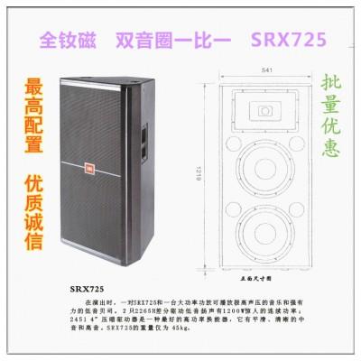 大型演艺设备 扬声器全钕磁-比-SRX725专业音响 户外扩声大功率专业音箱