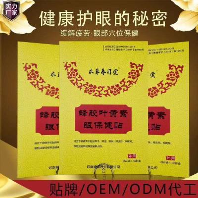 源头工厂ODM无纺布眼保健贴蜂胶叶黄素眼膜贴