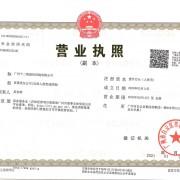 广州十二物流供应链有限公司