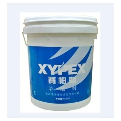 加拿大进口XYPEX赛柏斯浓缩剂