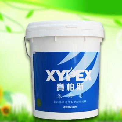 水泥基渗透结晶防水材料XYPEX赛柏斯浓缩剂