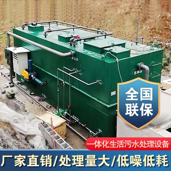 一体化生活污水处理设备