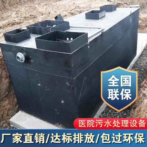 医疗/诊所污水处理设备 厂家直销