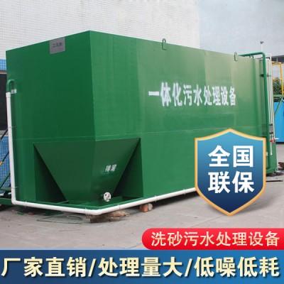 洗砂污水污泥处理设备