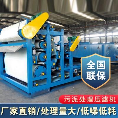 煤泥脱水设备 带式污泥压滤机