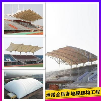 膜结构看台 膜结构遮阳棚