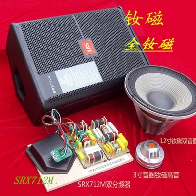 一比一釹磁舞台返送音箱.12寸2分频专业音响SRX712m 内置双分频器