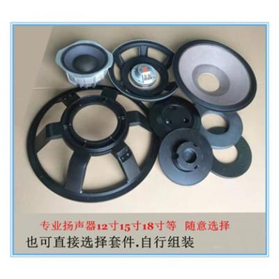 供应LBS专业扬声器配件 12寸15寸18寸100芯扬声器布边音盆 丅鉄 华司等配件