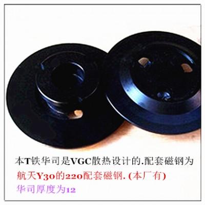 专业扬声器T鉄华司磁钢音圈...T鉄华司为VGC散热设计.是大功率扬声器的理想配件